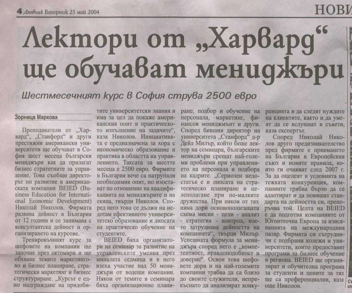 "News in ""Dnevnik"" daily"