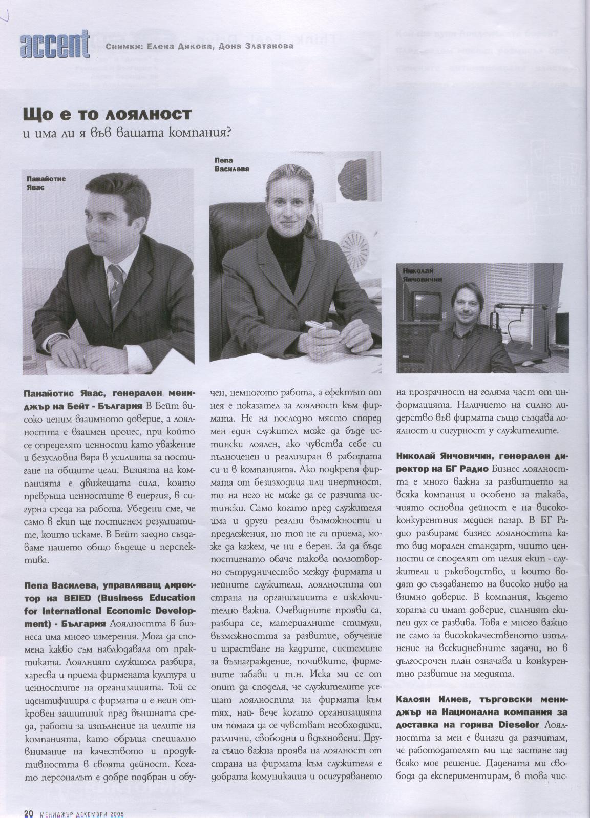 Accent in Manager magazine - Pepa Vassileva