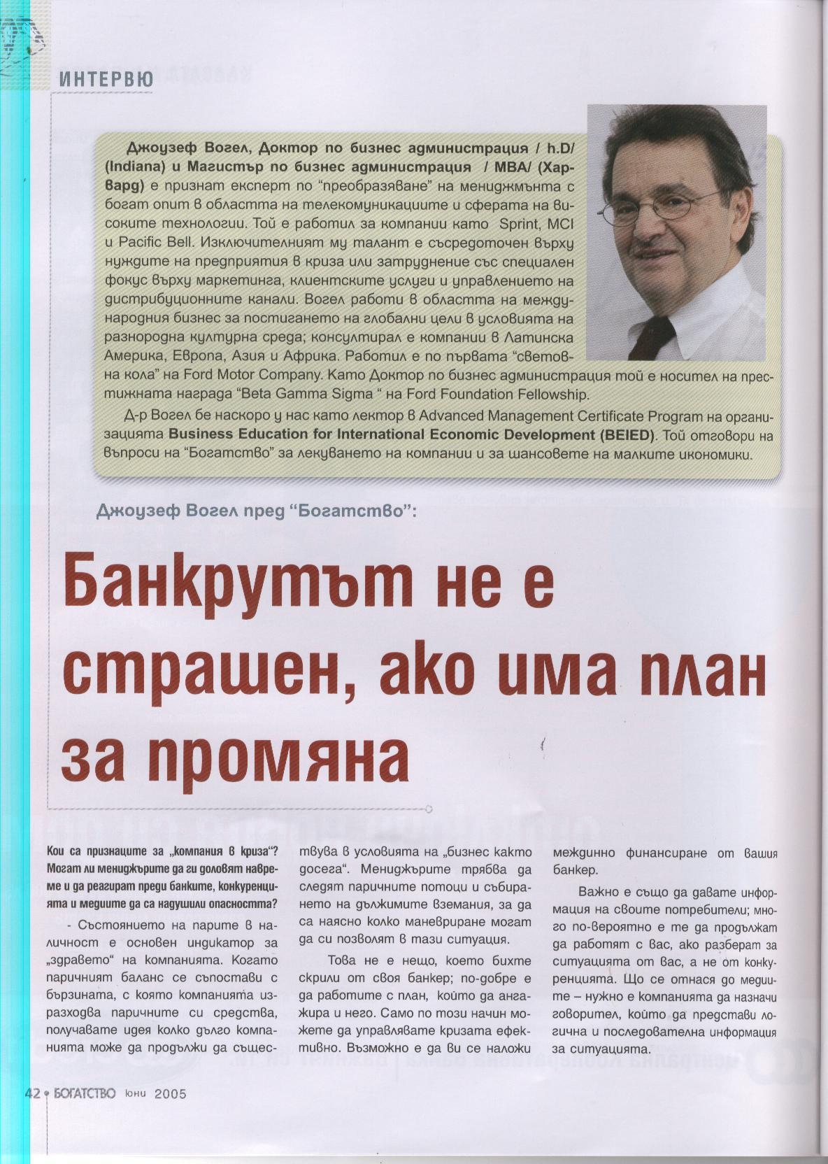Joseph Vogel in Bogatstvo magazine