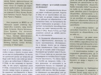 Earl Sedlik in Bogatstvo Magazine4