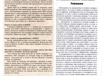 News in Bogatstvo magazine