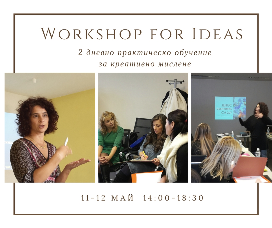 Workshop for Ideas